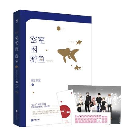 Chinese Popluar Novel E-sports Sweet Love Story Mo Bao Fei Bao Mi Shi Kun You Yu Migratory Fish In A Secret Chamber