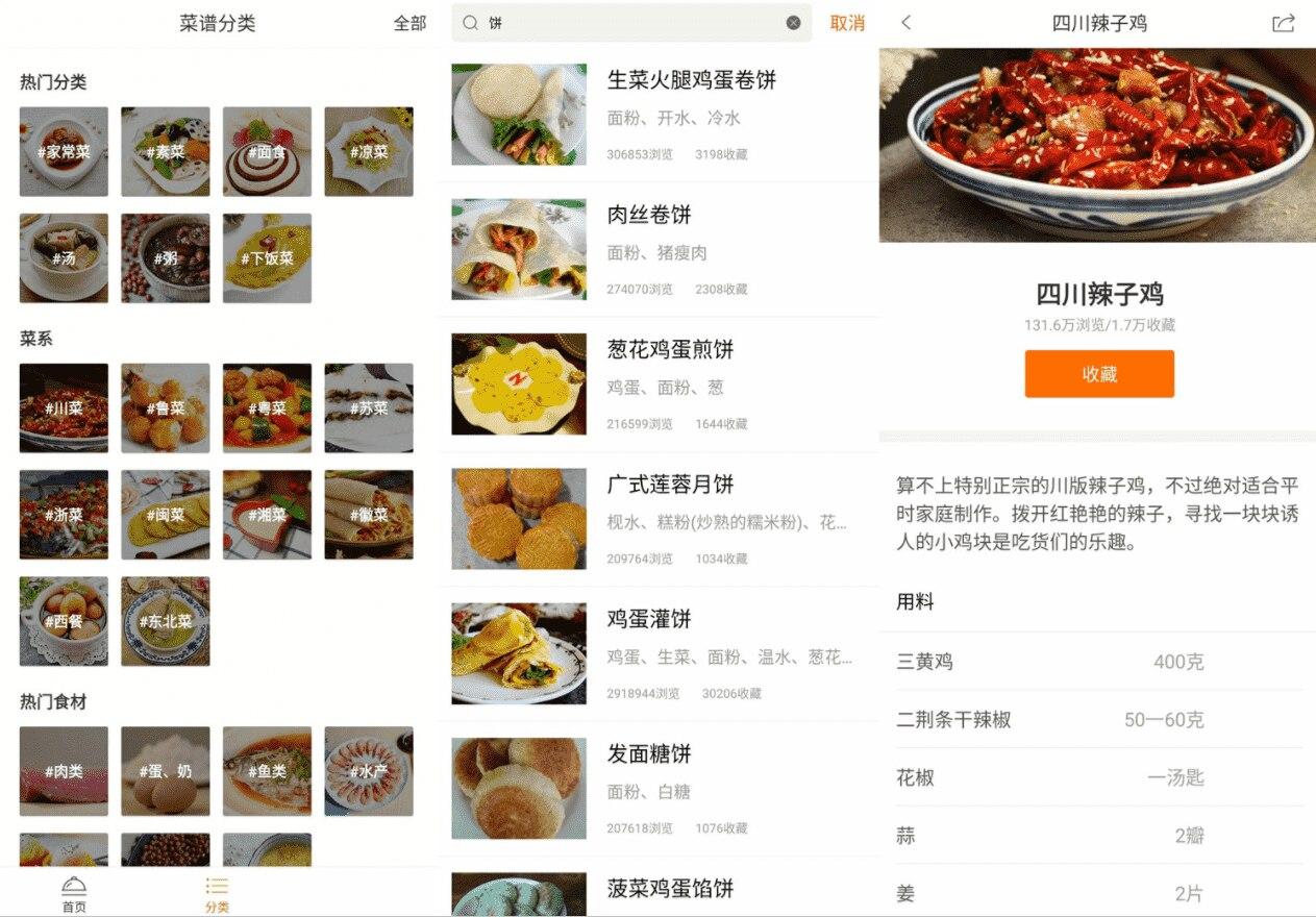 安卓家常菜绿化版v5.2.25 做菜必看