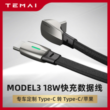 For Tesla Model3 mobile phone charging cable car data cable Apple Android typec fast charging cable