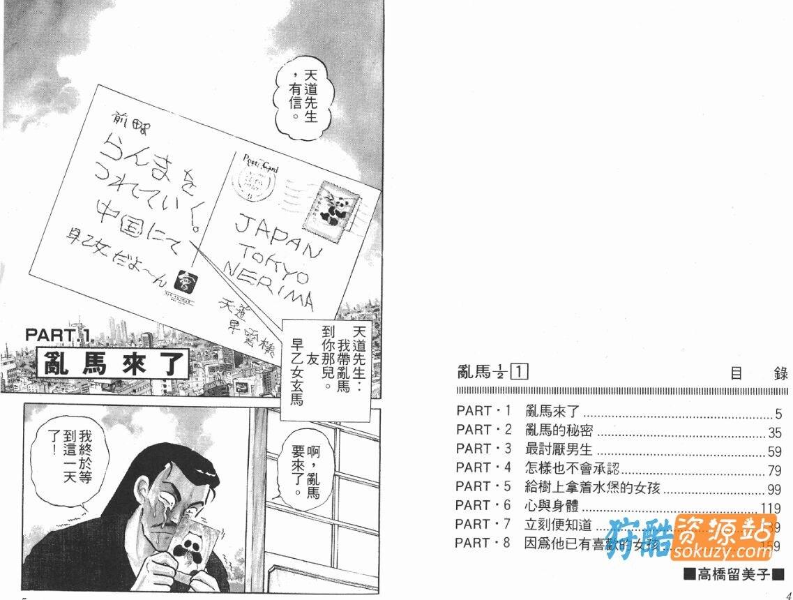《乱马1/2》漫画
