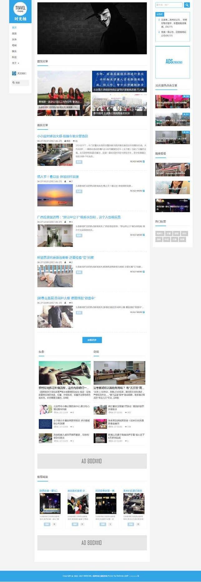 【织梦个人博客模板】响应式个人博客文章资讯类DEDECMS网站源码