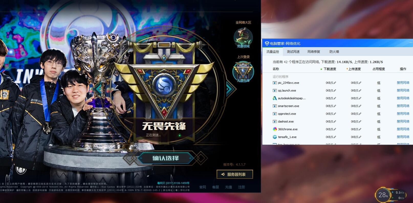 英雄联盟跳过防沉迷游戏技巧_玩赚领域www.playzuan.com