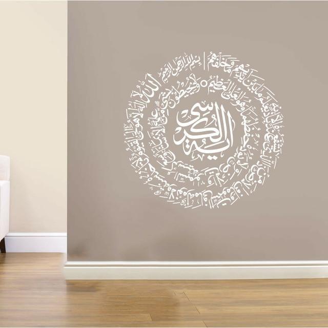 Ayatul Kursi Islamic Wall Stickers Arabic Calligraphy Decals Quran 2:255 Circle Viny Art Wall Decals for Living Room Decor Z600 2