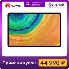Планшет Huawei MatePad PRO LTE 10