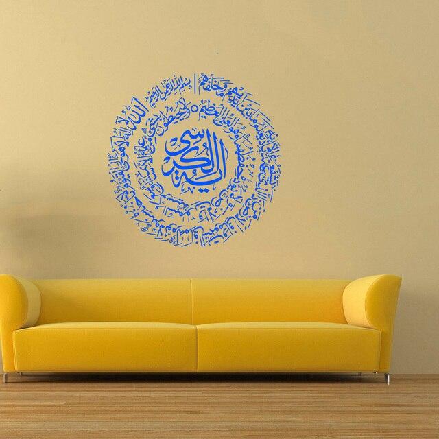 Ayatul Kursi Islamic Wall Stickers Arabic Calligraphy Decals Quran 2:255 Circle Viny Art Wall Decals for Living Room Decor Z600 3