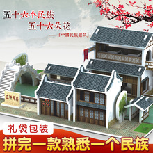 China Jiangnan Wind Ancient Building 3D Puzzle Diy House Paper Puzzle Model Educational Toy