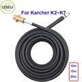 USEU Удлинительный шланг для очистки канализационных труб  10 м  15 м  20 м  шланг высокого давления для мытья автомобиля  подходит для K2  K3  K4  K5  K6  ...