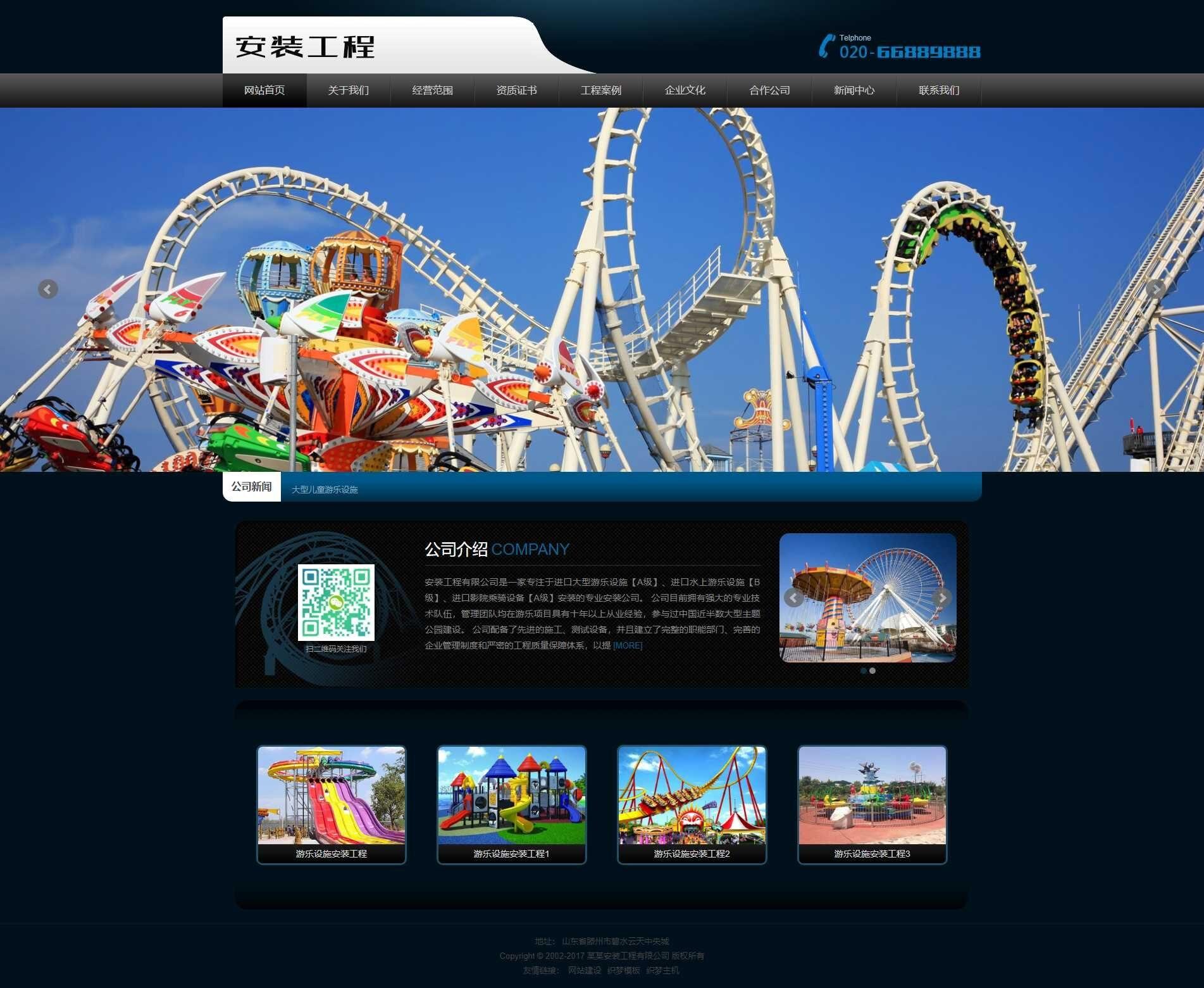 【织梦机械企业模板】工程类儿童娱乐机器设备dedecms网站源码自适应wap端