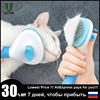 Dog Hair Removal Comb Grooming Cats Comb Pet Products Cat Flea Comb Pet Comb for Dogs Grooming Toll Automatic Hair Brush Trimmer 1
