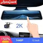 1440P Автомобильное зеркало заднего вида, Автомобильное видео зеркало FHD 12 '', авто рекордер, супер ночное видение, Автомобильный видеорегистра...