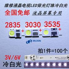 5-100pcs Pcs For LG led tv backlight 2835 3030 3535 3V 6V 1W 3W kit electronique led for lcd tv repair Cool cold white cheap MUXINZILIGHT CN(Origin) BALL 2835 3030 3535 120-350MA 3v-6V Surface Mount