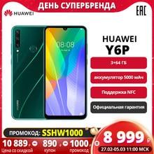 Смартфон HUAWEI Y6P 3+64 ГБ  NFC  5000мАч MicroSD до 512 ГБ 【Ростест, Доставка от 2 дней, Официальная гарантия】