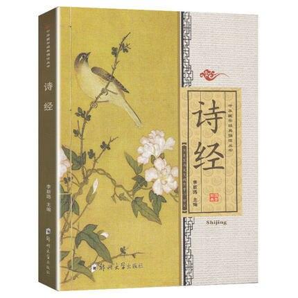 Kitap şarkıları Shi Jing (klasik şiir çin klasikleri kitaplar ile Pinyin