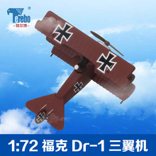 Terebo 1:72 Fokker Dr-1 Triplane fighter model World War I aircraft military finished ornaments collection gift