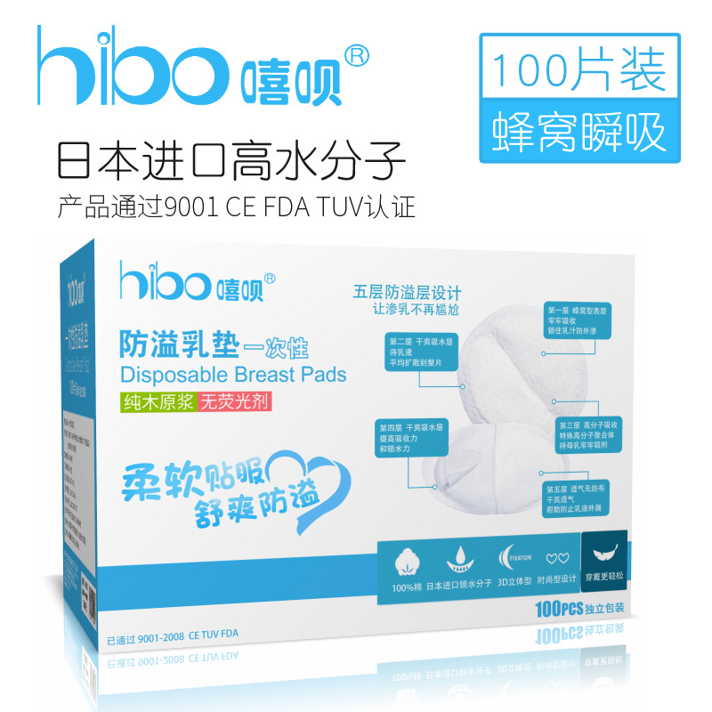 Hibo Hee Chant Anti-spill Breast Pads Disposable Honeycomb Anti-Seepage Milk Breast Pad Ultra-strength Instantaneous Sucked Dry