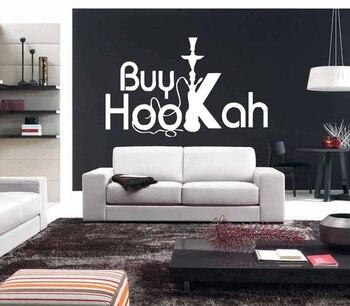 シーシャ壁デカール水ギセル購入ラウンジロゴ寒さ煙室壁の装飾ビニールステッカー寝室デザインリムーバブルポスター A378