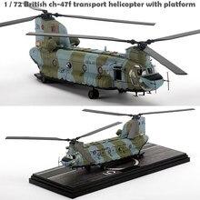 Multa 1/72 british ch-47f helicóptero do transporte com plataforma terminou o modelo da coleção da liga do produto