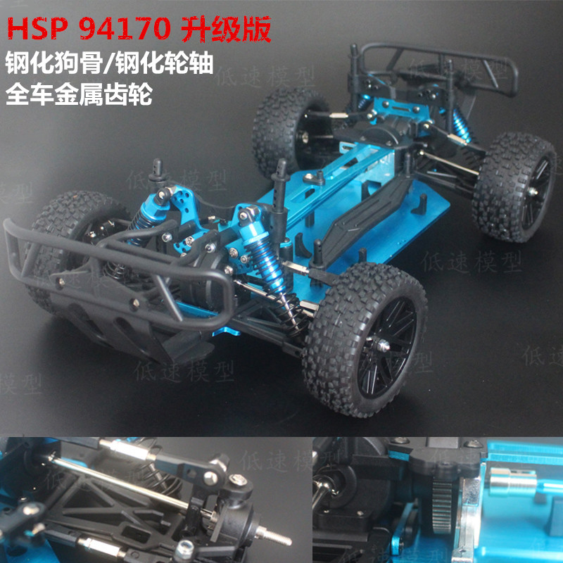 Cheapest HSP 1/10 94170 Brushless Electric Rally Empty Frame Extended Anti-Collision Effect Kit Rtr Version