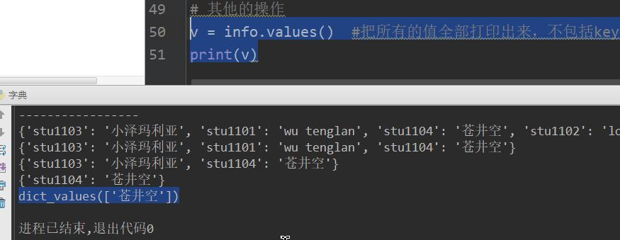 05. Python字典的使用