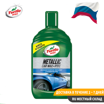 цена на Восковой полироль «Металлик + PTFE» METALLIC CAR WAX+PTFE 500 мл Turtle Wax FG8221 53020