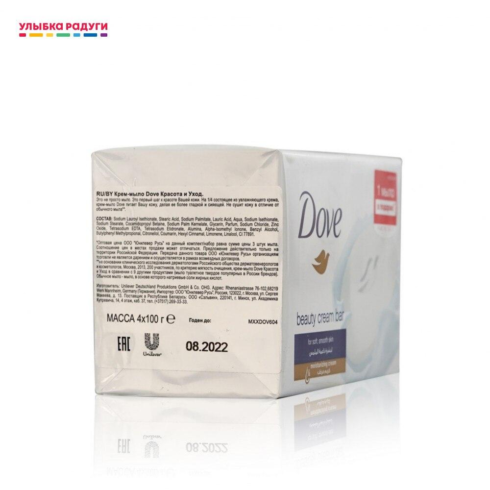 Soap Dove 3120557  2