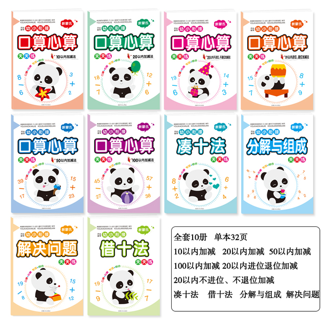 10pcs Kids Children Mathematics Math Exercise Book for Addition and subtraction within 10/20 / 50/100 1
