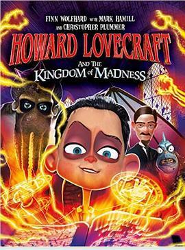 霍华德与疯狂王国