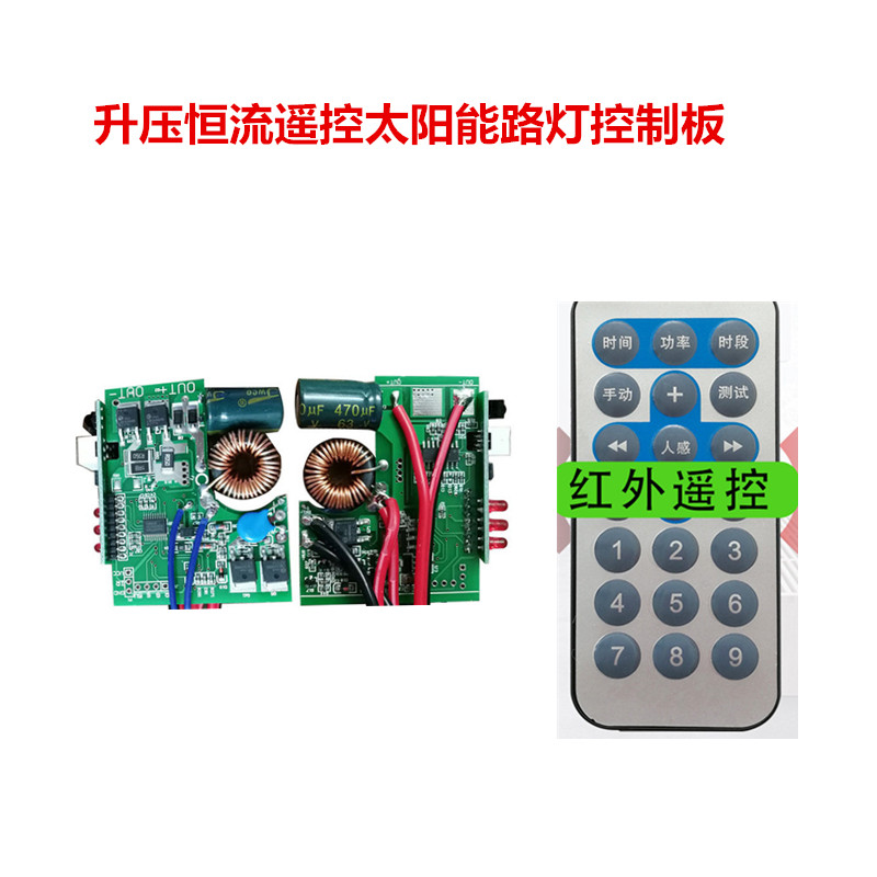 11.1V Step-up Solar Street Light Controller Remote Control Solar Street Light Control Board Circuit Board
