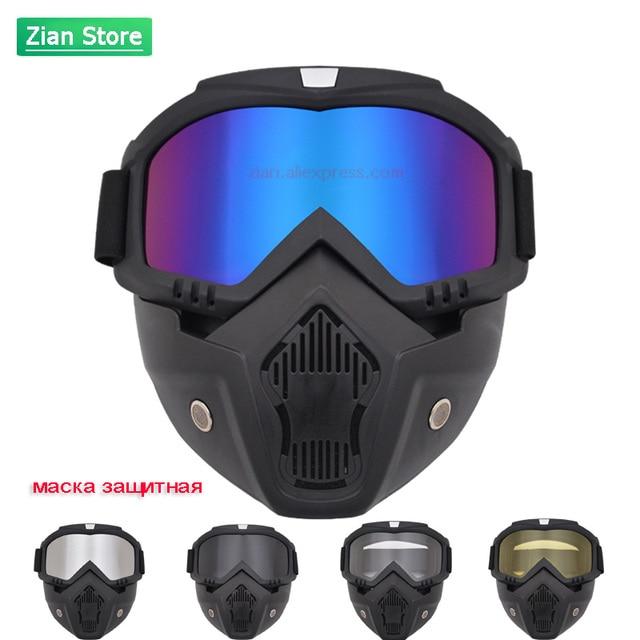 Защитная маска Ретро ветрозащитная Полнолицевая маска для работы на внедорожном шлеме с очками Пылезащитная Противоударная искусственная маска