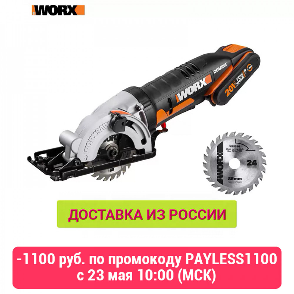 Electric Saw WORX WX527 Power tools Circular disk disks circulating saws rechargeable