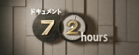 纪实72小时