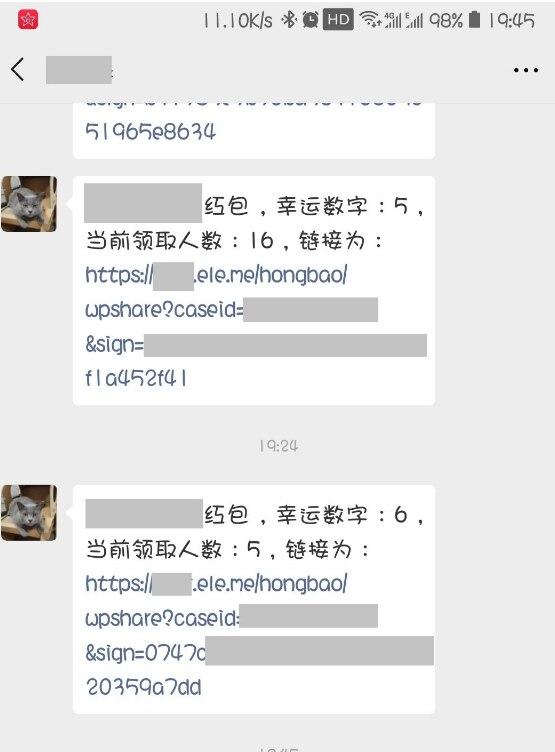 一元源码:易语言模拟微信领外卖红包