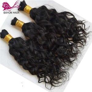 EAYON бразильские свободные волнистые волосы оптом 3 шт./лот влажные и волнистые человеческие волосы оптом для плетения без уточных косичек уд...