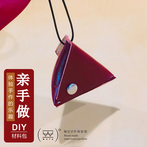 Diy material de couro saco mão presente mudança protetora talismã saquinho pingente primeira camada couro nova carteira