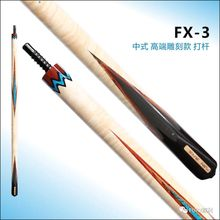 FURY FX-3 Snooker Billiard Cue 11mm Kamui Black M Tip With Extension Coffee Bakelite Ferrule Hard Ash Shaft Technology