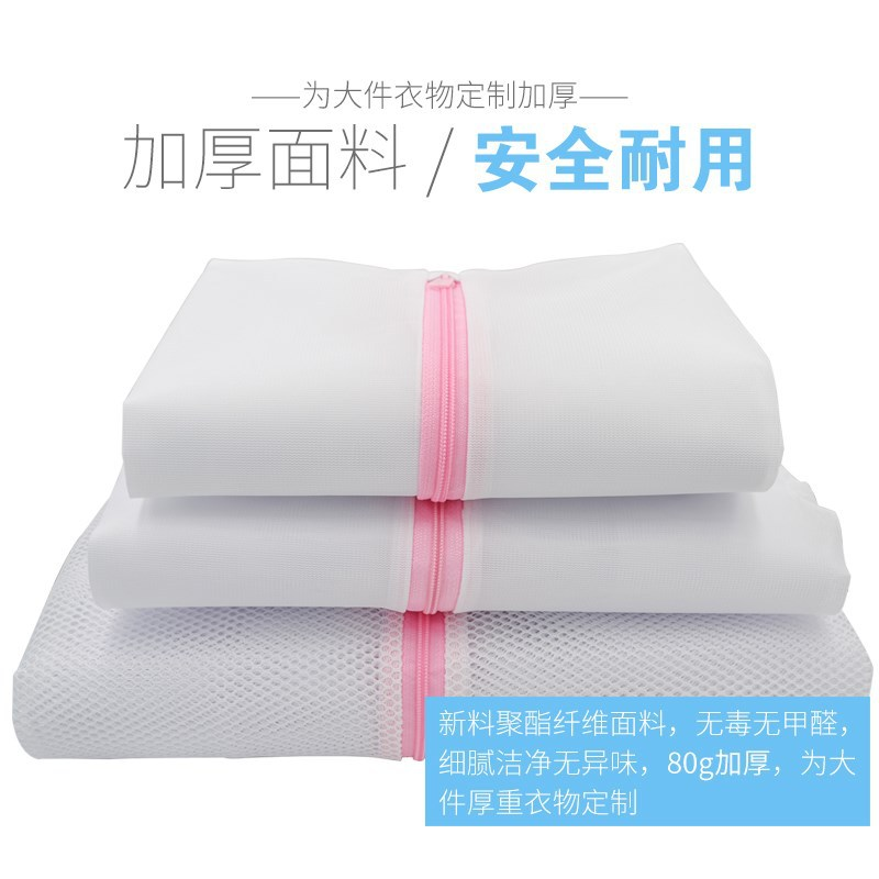 Laundry Bag Oversized Protective Laundry Bag Special Extra large No. Thick Code Sheet Quilt Cover Hood down Jacket Machine Wash|Vegetable Washers| |  - title=