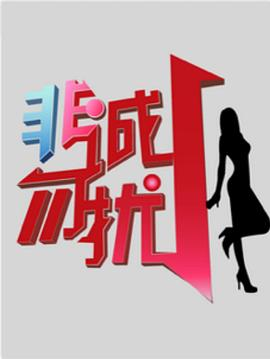 缘来非诚勿扰2017()