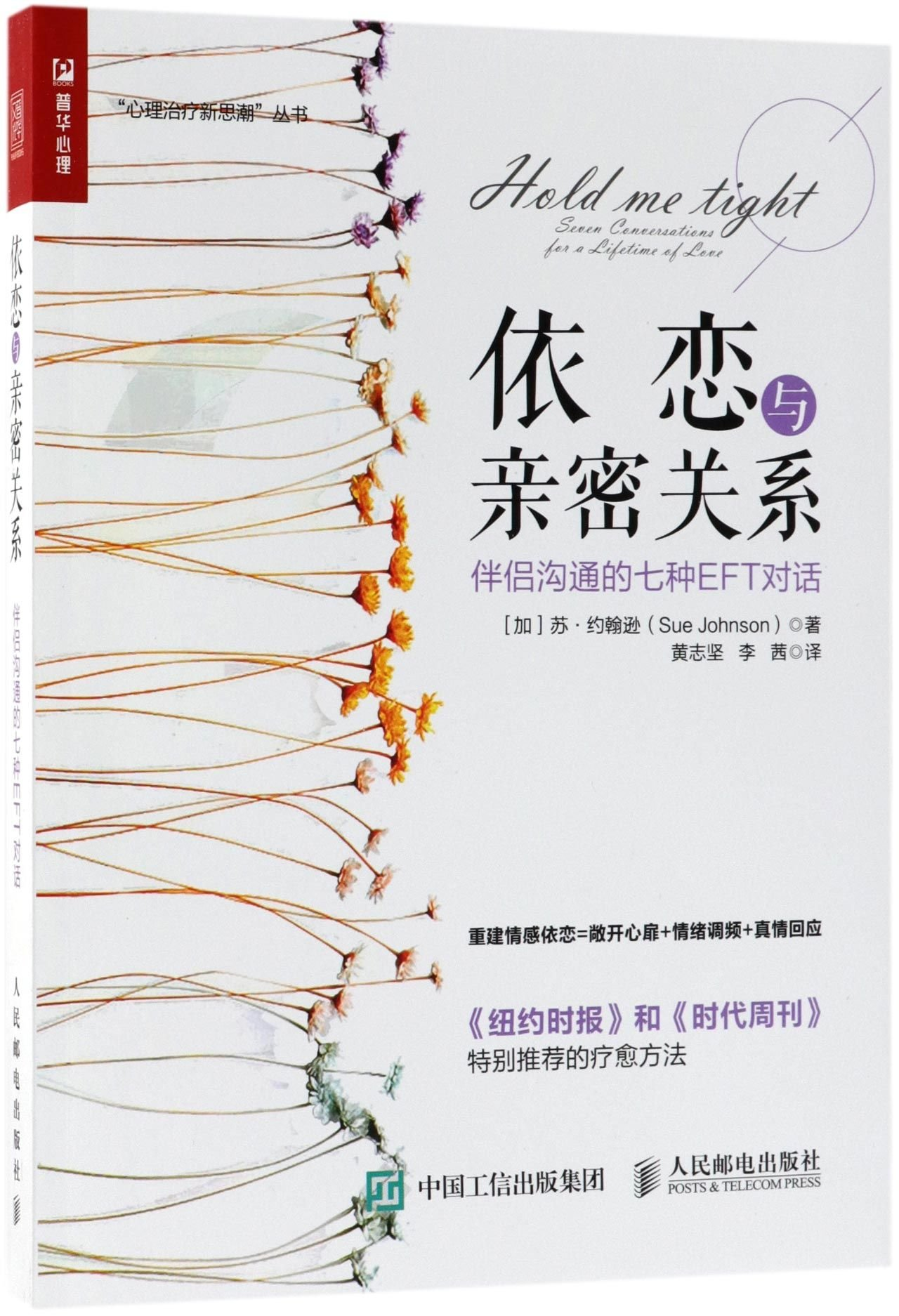 Hold Me Tight: Seven Conversations For A Lifetime Of Love (Chinese Edition)
