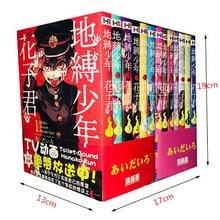 12 books/set Japanese Toilet-Bound Hanako-kun Comic Fiction Book(Chinese Version) Youth Comic Fiction Books(1-12)