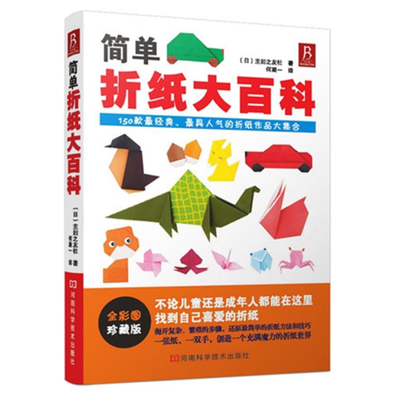 Simple Origami Encyclopedia 150 Classic Works Origami Tutorial Book Adult Children Origami Book