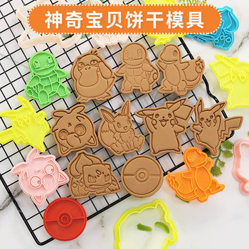 9 Pcs Set Pokemon Cookie Cutters 3d Cartoon Cartoon Skull Mold Plastic Pressing Fun Baking Mold Unicorn Cookie Mould Baking Prop