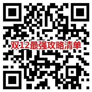 2019淘宝双12超级红包 每天3次,最高1212元(附攻略)图片 第4张