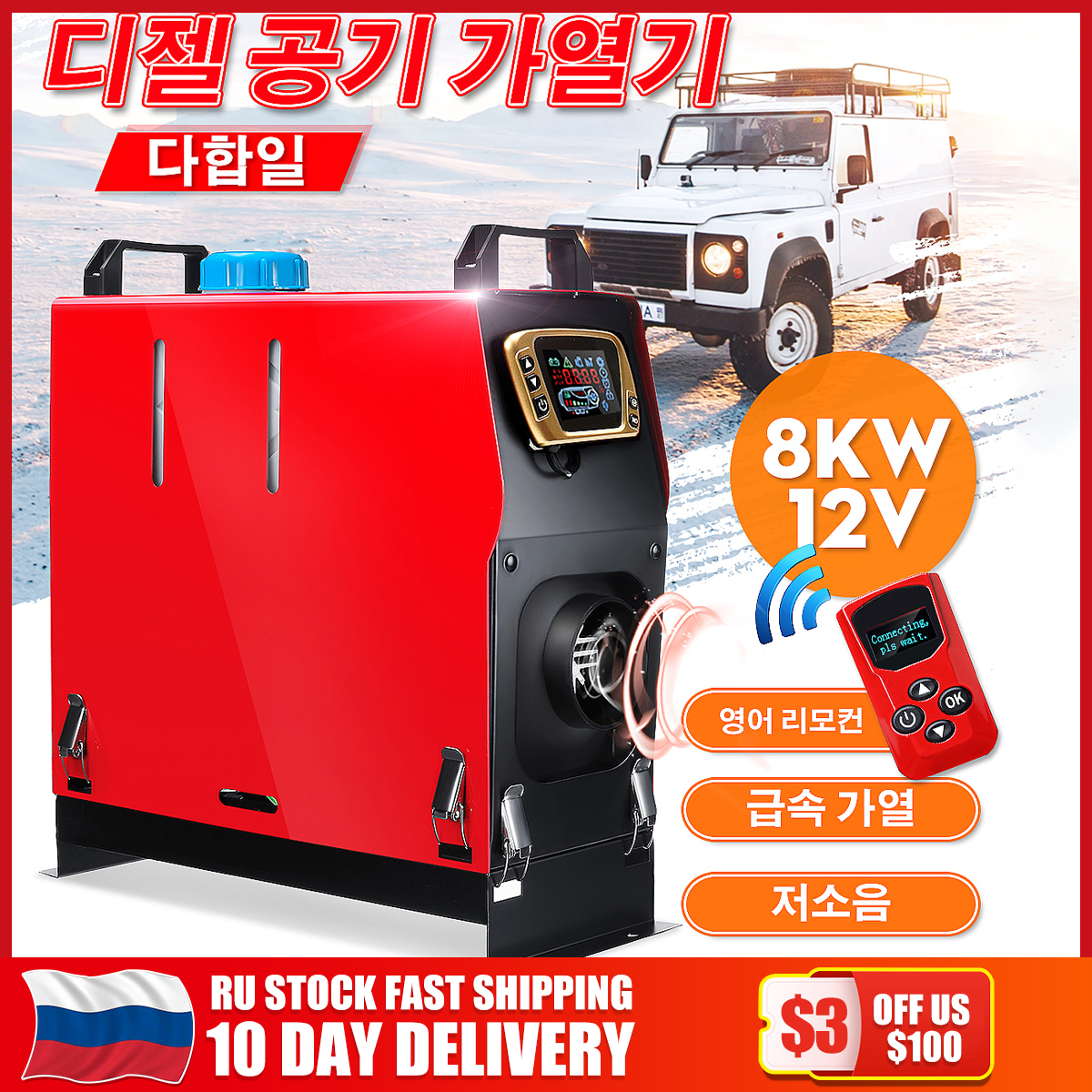 All In One 8000W Air diesels Heater 8KW 12V One Hole Car Heater For Trucks Motor-Homes Boats Bus +LCD key Switch+English Remote(China)