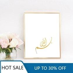 Altın İslam kaligrafi duvar sanatı tuval yağlıboya posterler baskılar müslüman İslam arapça hat işareti duvar dekor resim ev De