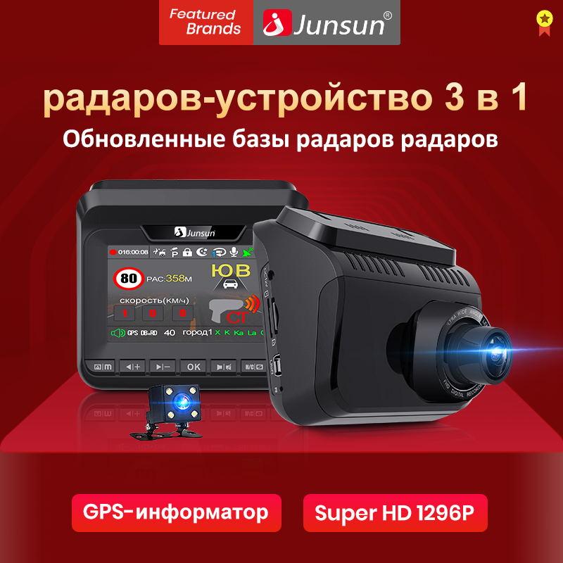 Junsun Radar Detector 3 in 1 Car DVR GPS Tracker Radar Camera Super HD 1296P LDWS 3 in 1 radar Antiradar Tripods Arrow Robot(China)