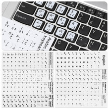 Nonslip Wear-resistant Keyboard Sticker Spanish/English/Russian/Deutsch/Arabic/Italian/Japanese Letter Replacement For Laptop PC(China)