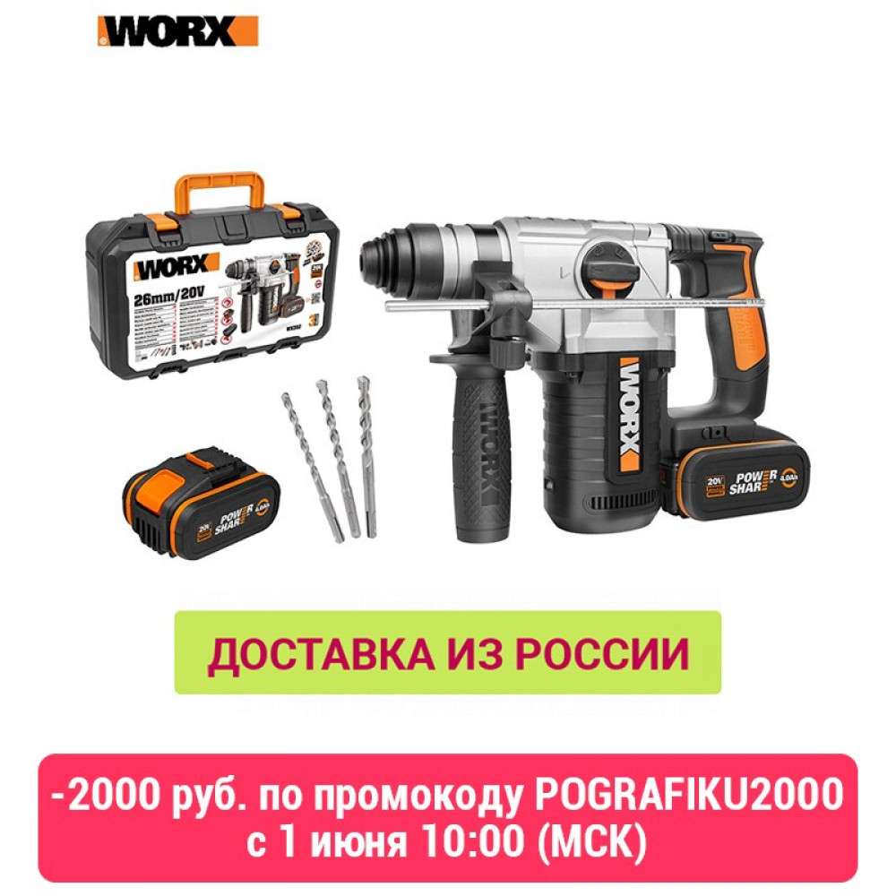 Electric Drill WORX WX392 Perforator Perforators electric impact Hammer Hammers Power Tools battery