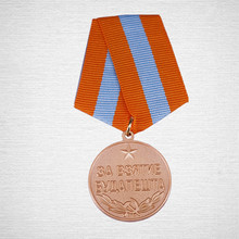 Soviet Russian army Medal For the Capture of Budapest WW2 USSR MILITARY Offensive Campaign War Honour Military AWARD badge