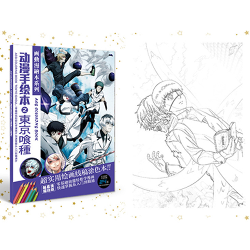 24 Page Tokyo Ghoul Anime Coloring Book For Children Adult Relieve Stress Kill Time Painting Drawing Antistress Books