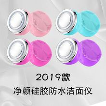 New Waterproof Facial Cleaner Wireless Charging Facial Cleaning Pore Beauty Instrument Ultrasonic Vibration Massage Facial Brush